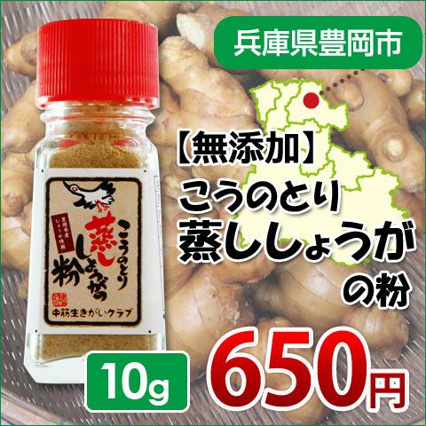 兵庫県豊岡産「こうのとり生姜しぼり汁」150ml【無糖】