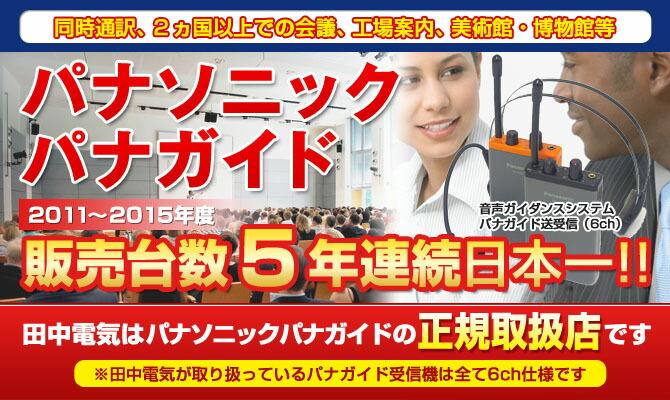 パナガイド 2011年〜2015年度 5年連続売上No.1!
