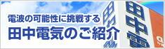 田中電気のご紹介