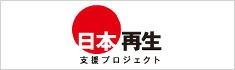 日本再生支援プロジェクト
