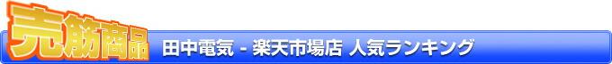 田中電気売れ筋商品