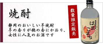 「焼酎」「焼酎」静岡のおいしい芋焼酎。芋の香りがほのかに香り女性に人気のお酒です。数量限定販売。
