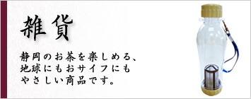 「雑貨」静岡のお茶も楽しめる、地球にもおサイフにもやさしい商品です。