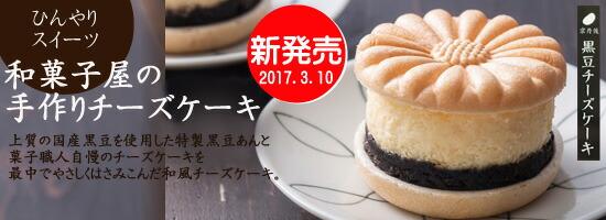 お菓子司あん 黒豆チーズケーキ
