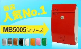 郵便ポストMB5005