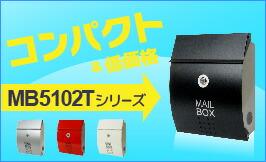郵便ポストMB5102T