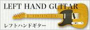 レフトハンドギター