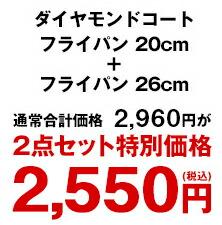 ダイヤモンドコートフライパン20cm+26cm 2点セット