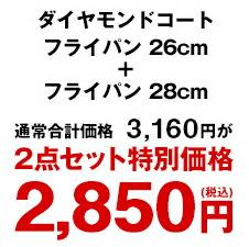 ダイヤモンドコートフライパン26cm+28cm 2点セット