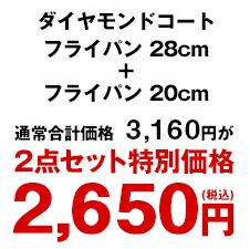 ダイヤモンドコートフライパン28cm+20cm 2点セット