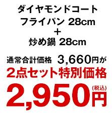 ダイヤモンドコートフライパン28cm+炒め鍋28cm 2点セット