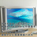 In entry all P10 times more LCD TV protection Panel-40 (40-inch) made in Japan under speaker type of LCD TV compatible TV 3D