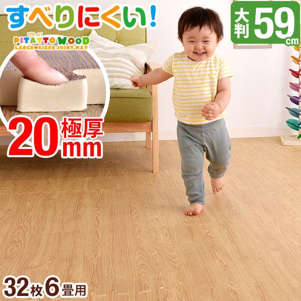 すべらない木目ジョイントマット極厚20mm ぴたっと ウッド