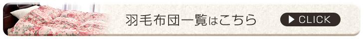 【全国送料無料】 7年保証 二層キルト 国産 ホワイト グースダウン 95% かさ高200mm以上 484dp以上 CILプラチナラベル 羽毛布団 セミダブル 日本製 国内パワーアップ加工 羽毛掛け布団 布団 羽毛布団 掛布団 羽毛ぶとん ふとん ツインキルト グース 羽毛布団