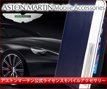 アストンマーチン(Aston Martin)