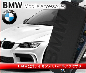 ビー・エム・ダブリュー(BMW)
