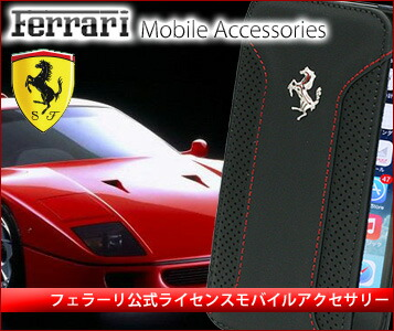 フェラーリ(Ferrari)