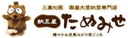 国産大豆100%使用 三重松阪 納豆屋 たぬみせ
