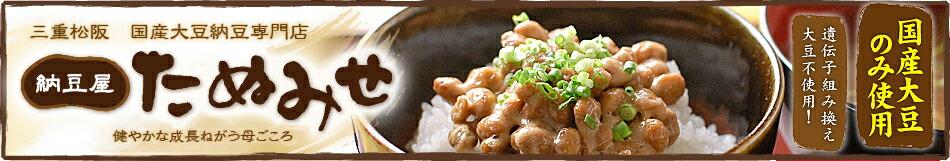 納豆屋 たぬみせ:奥野食品 三重 松阪 東京納豆 全生産品国産大豆100%安心納豆。