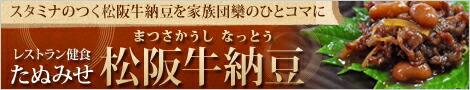 スタミナのつく松阪牛納豆を家庭団欒のひとコマに