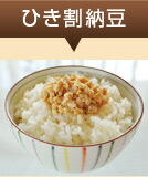 ひき割納豆