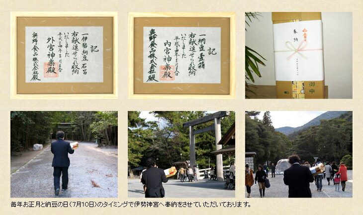 毎年お正月と納豆の日(7月10日)のタイミングで伊勢神宮へ奉納をさせていただいております。