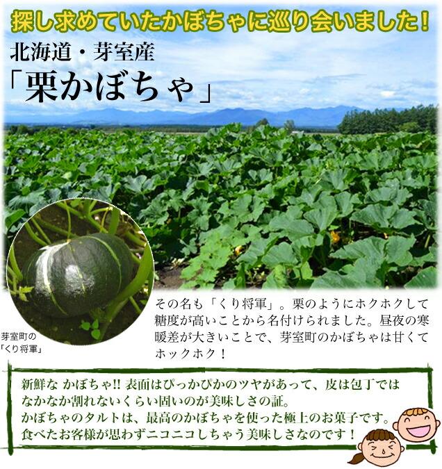 北海道・芽室産くり将軍