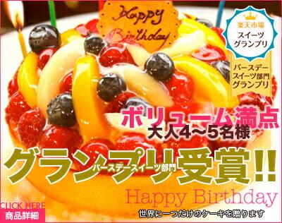 たっぷりのフルーツとレアチーズの相性抜群!特製バースデーケーキ