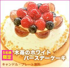 3種のベリーをたっぷりと使った木苺のホワイトバースデーケーキ