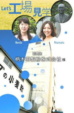 地元長野県産の小麦 工場見学レポート