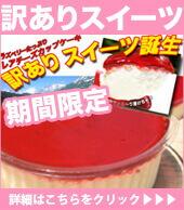 高級ラズベリーを使用した訳ありレアチーズカップケーキ