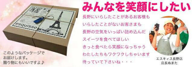 ショコラタルトのパッケージ