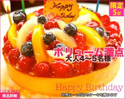 バースデーケーキ 誕生日ケーキ