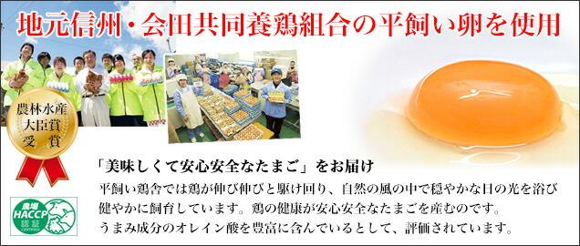 地元信州の平飼い卵を使用