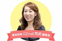 OZモール編集長