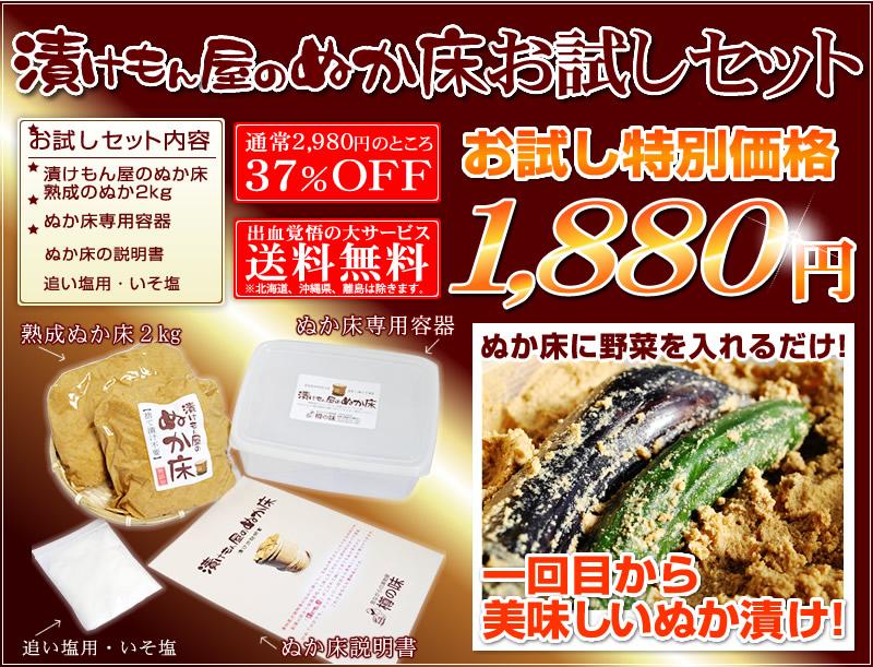Salted rice-bran paste