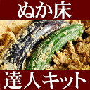 "Salted rice-bran paste ""master kit"" of the 漬 けもん shop"