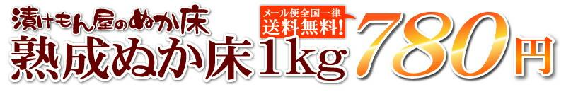 漬けもん屋のぬか床「熟成ぬか床1kg」780円