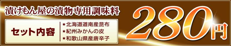 漬物専用調味料280円