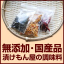 Seasoning 05P02jun13 for exclusive use of the pickle of the 漬 けもん shop