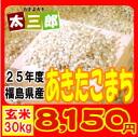 March 25, 2003 Fukushima Prefecture from Akita Komachi rice 30 kg