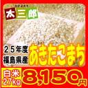25 Year Fukushima Prefecture produced akitakomachi rice 27 kg