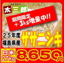 25 Year Fukushima Prefecture produced sasanishiki rice 27 kg