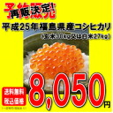25 year Fukushima Prefecture produced rice 30 kg