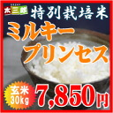 Special cultivated rice Milky Princess 30 kg 10P19Jun15