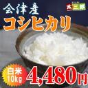 10 kg rice March 26, 2003, Fukushima Koshihikari rice 10 kg 10P15Feb15
