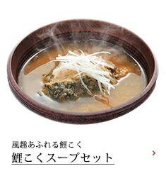 鯉こくスープセット