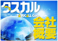 株式会社タスカルの会社概要