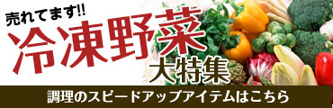 冷凍野菜大特集