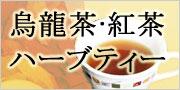 烏龍茶・紅茶・ハーブティー